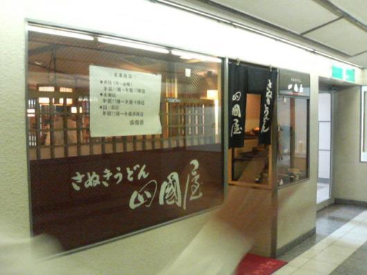 四国屋(入口)