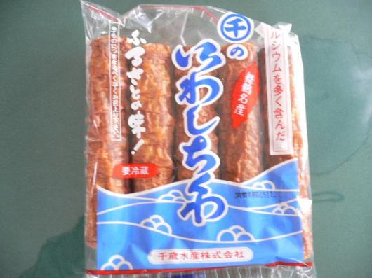 舞鶴土産(イワシ竹輪)