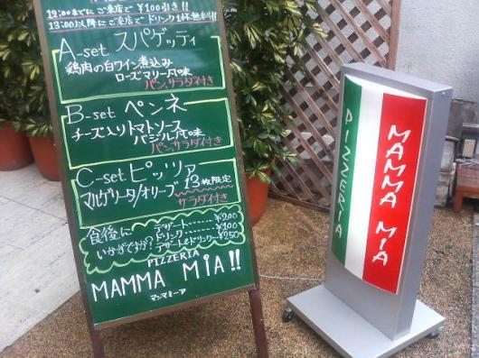 マンマミーア(看板)