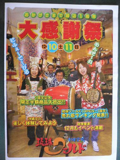 琉球ワールド大感謝祭