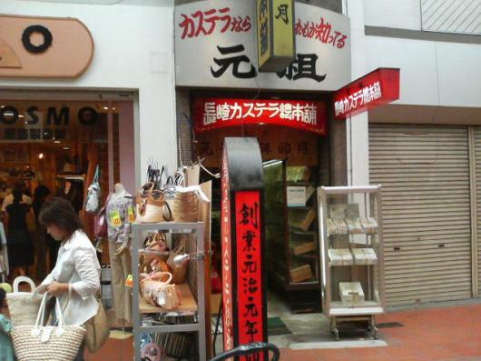 長崎カステラ総本舗(入口)