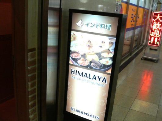 ヒマラヤ(看板)