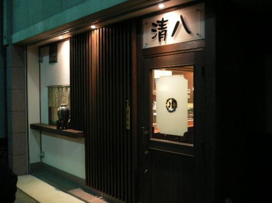 清八(入口)