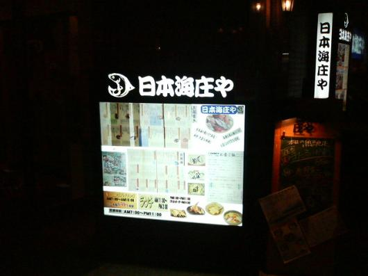 日本海庄や(看板)
