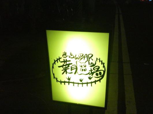 葉豚場(看板)