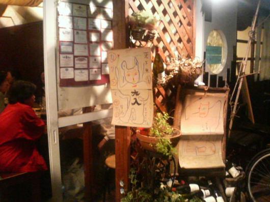 花見(川島しょう店1)