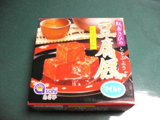沖縄土産(豆腐よう)