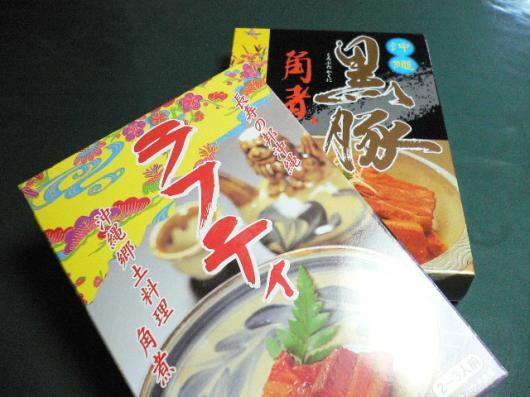 沖縄土産(ラフティ)