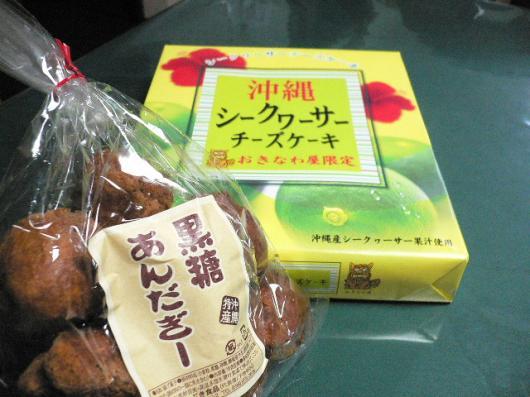 沖縄土産(チーズケーキ)