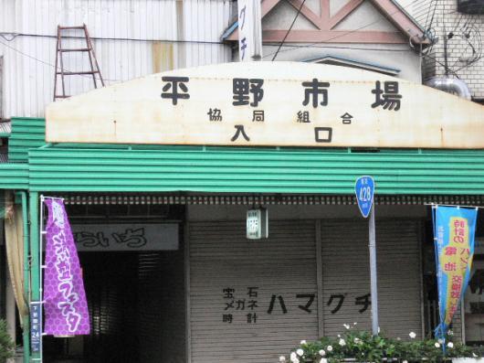 第6回下町遠足ツアー(平野市場1)