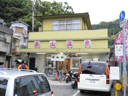 第6回下町遠足ツアー(湊山温泉)