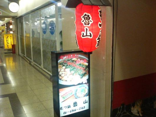 魯山(入口)