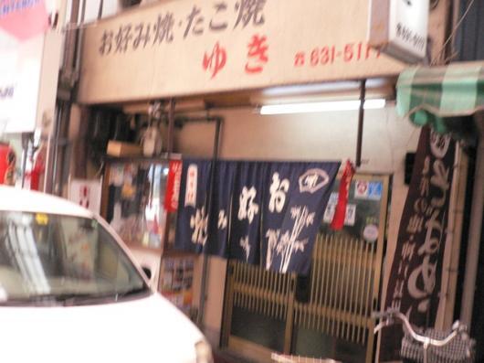 ゆき(入口)
