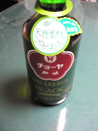 梅酒(ブラック)