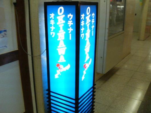 OKINAWA(看板)