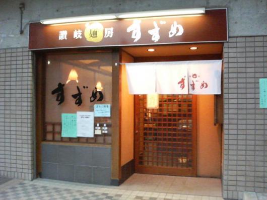 すずめ(入口)
