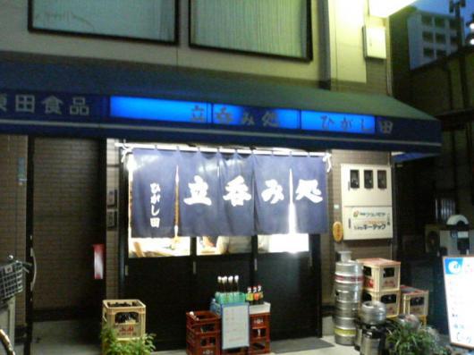 ひがし田(入口)