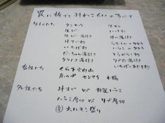 2006焼肉の日01