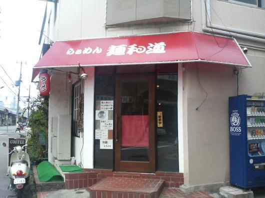 麺和道(入口)