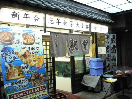 駅前(和田岬店)