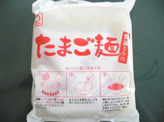たまご麺1