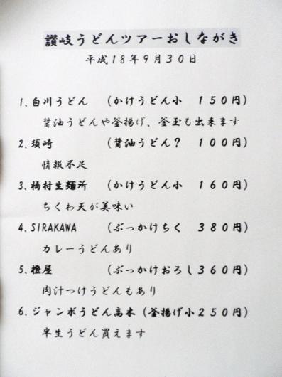 讃岐うどんツアー(18.09.30)おしながき