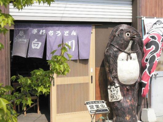 讃岐うどんツアー(18.09.30)白川うどん6