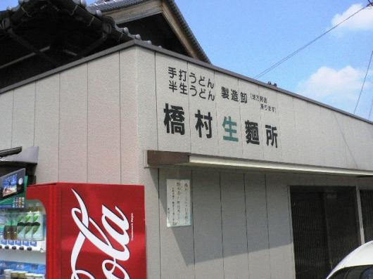 讃岐うどんツアー(18.09.30)橋村生麺所1