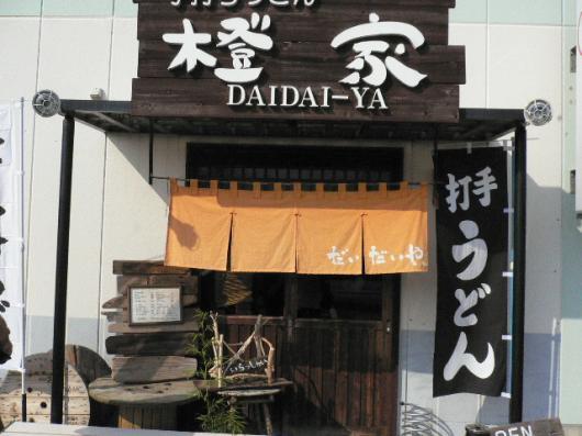 讃岐うどんツアー(18.09.30)橙屋7