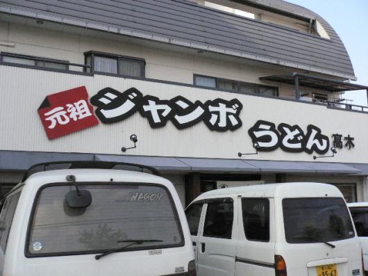 讃岐うどんツアー(18.09.30)ジャンボ高木1
