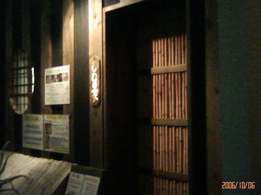 ひびの家(入口)