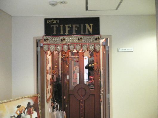 ティフィン(入口)