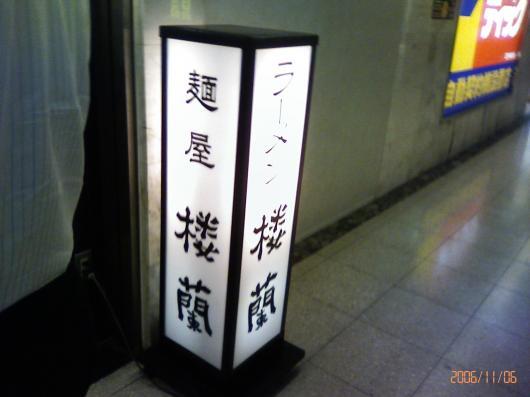 楼蘭(看板)