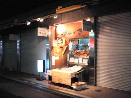 あみさき(入口)