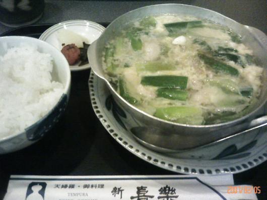 新喜楽(鴨鍋定食)