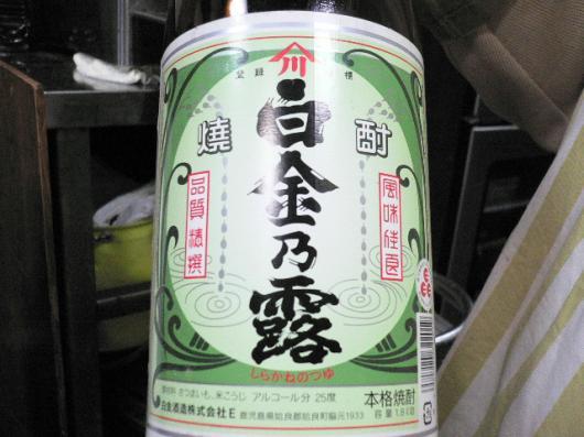 龍力(今日の焼酎)