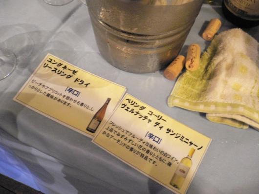 味加味でワイン02