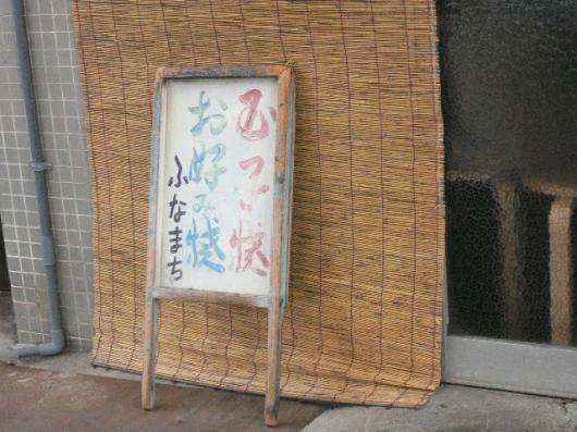 ふなまち(看板)