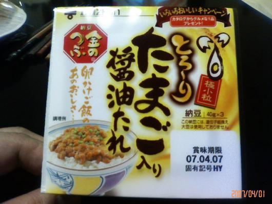 納豆(たまご入り醤油たれ)