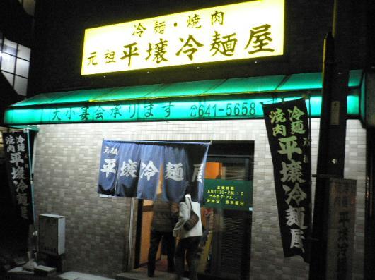平壌冷麺(入口)