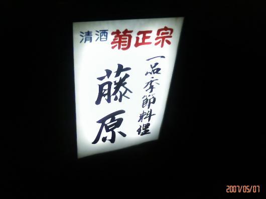 藤原(看板)