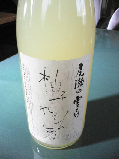 柚子れもん酒