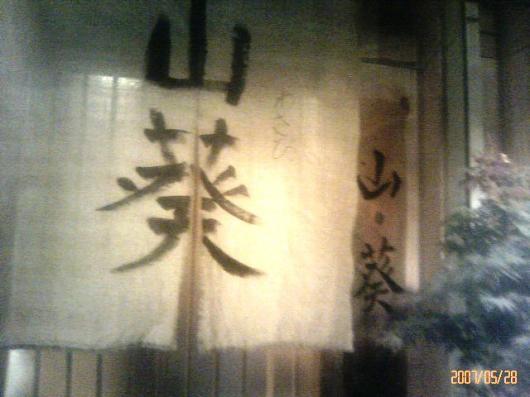 山葵(暖簾)