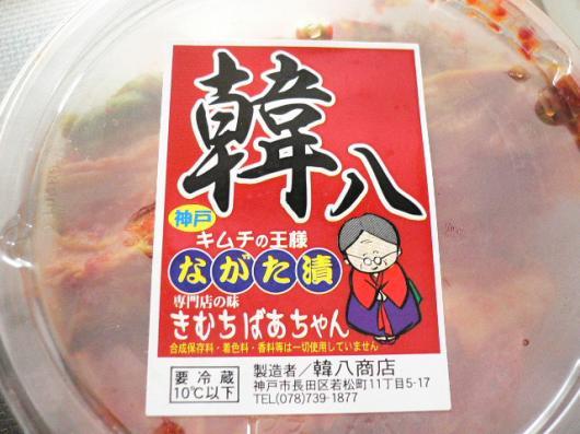 ピビン麺1