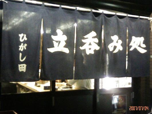 ひがし田(暖簾)