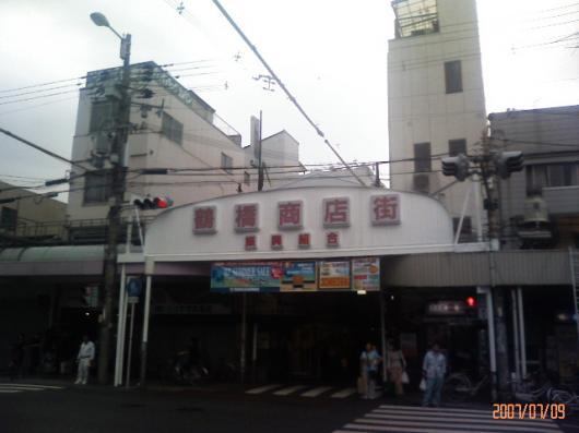 鶴橋商店街入口