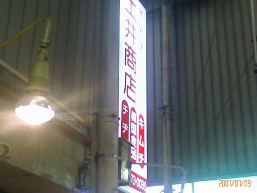 土井商店(看板)
