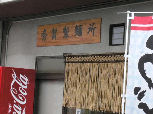 第8回讃岐うどんツアー04