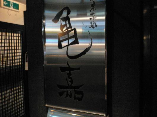 亀嘉(看板)