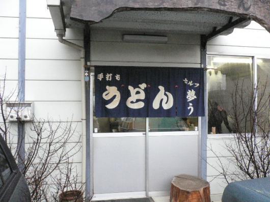 夢う(入口)